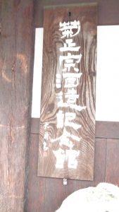 院内旅行 in神戸