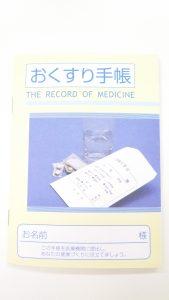 お薬手帳の活用法★