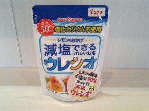 『レモンのおかげ ウレシオ』が減塩をサポート☆